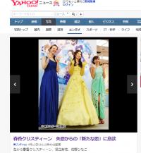 160413_Y!ニュース_春香クリスティーンさん_ts