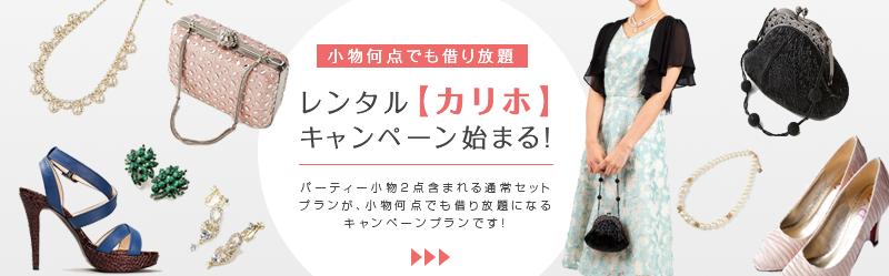 レンタル【カリホ】キャンペーン始まる!